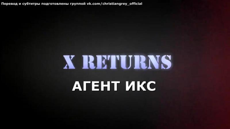 X Returns/Агент Икс (2009) rus sub/русские субтитры