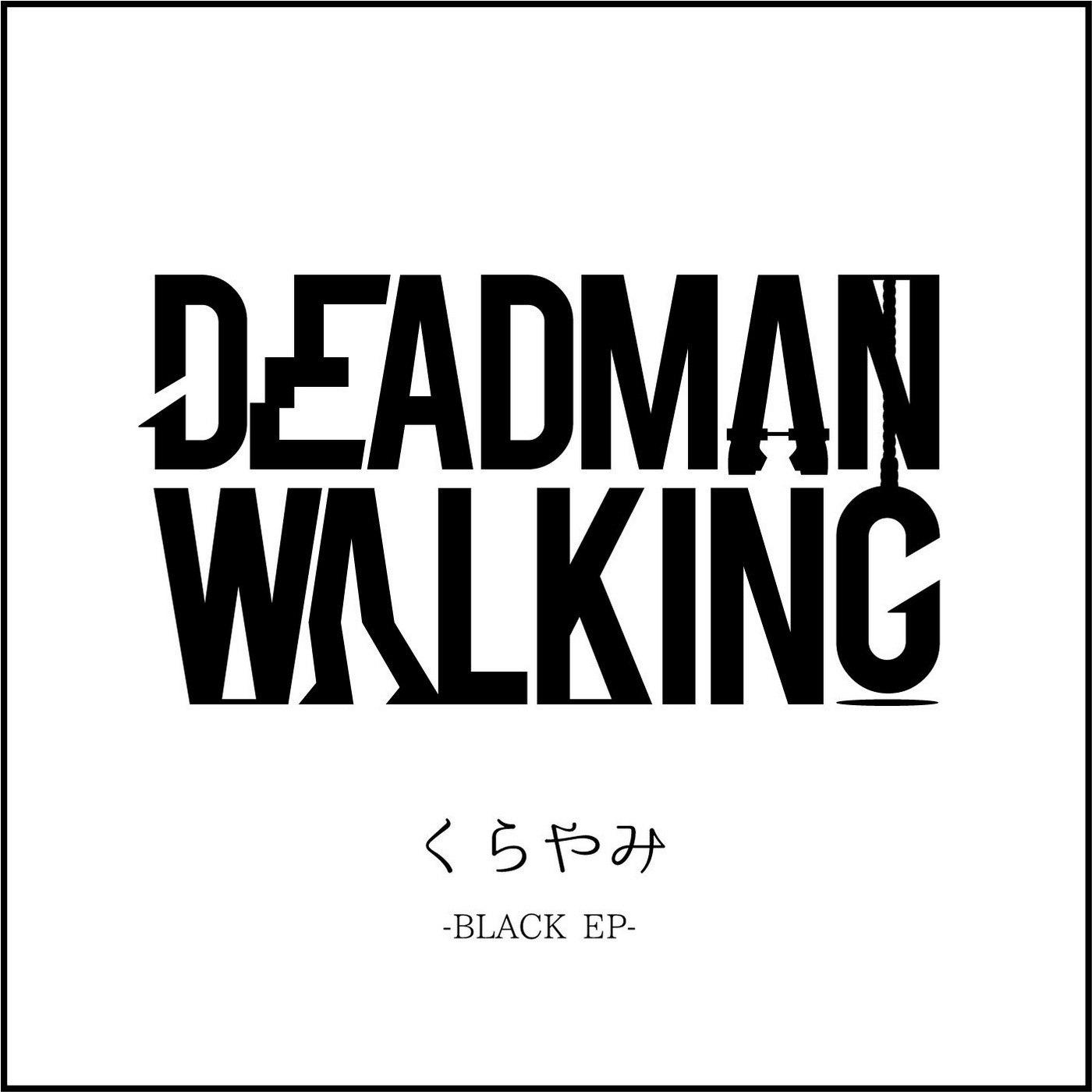 Deadman Walking - くらやみ -BLACK- [EP] (2016)