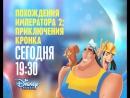 Похождения императора-2_ Приключения Кронка на Канале Disney