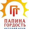 """Детский клуб """"ПАПИНА ГОРДОСТЬ"""""""