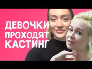 ОЙ ВСЁ! ДЕВОЧКИ ПРОХОДЯТ КАСТИНГ | Секреты топ-модели Маши Миногаровой