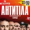 Группа Антитела в Мариуполе 22 марта в ДК Металл