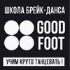 ШКОЛА БРЕЙК-ДАНСА GOOD FOOT | НИЖНИЙ НОВГОРОД