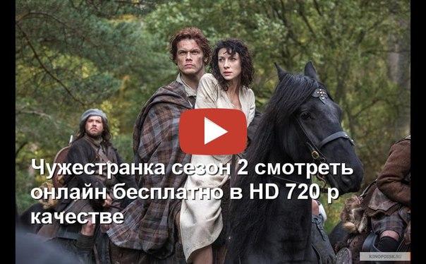 сериал чужестранка 2 сезон дата выхода