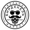 Бирдекель - Хмельной маркет