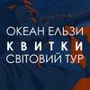 КВИТКИ | Океан Ельзи | Світовий Тур 2017 | Львів