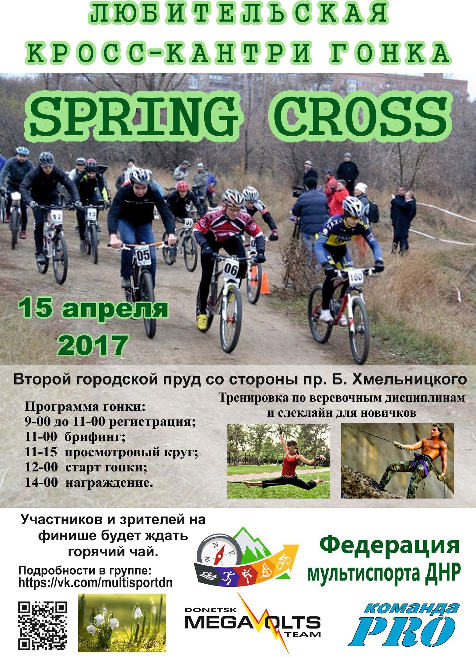 Spring Cross 2017