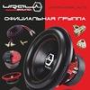 URAL Sound Russia - Официальная группа