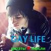 SLOGAN GAY LIFE - МЫСЛИ, ЦИТАТЫ О ГЕЙ ЖИЗНИ