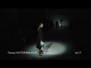 Katerina KVIT SS'17