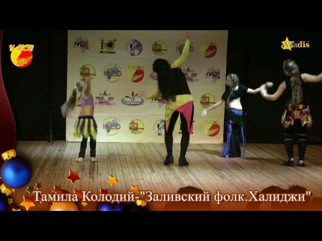 Тамила Колодий Заливский фолк Халиджи
