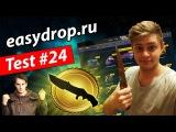 ВЫПАЛ НОЖ С КОНТРАКТА!!! на easydrop.ru