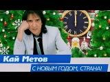 Кай Метов - С Новым Годом, Страна!  Kay Metov - Happy New Year, the country!