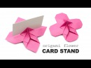Origami Flower Shaped Card Holder Tutorial ♥︎ DIY ♥︎ Wedding Origami ♥︎