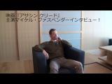 『アサシン クリード』マイケル・ファスベンダーたっぷりインタビュ&#1254