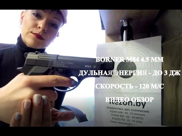Пневматический пистолет Borner M84 4.5 мм - характеристики, комплектация - обзор rezon.by