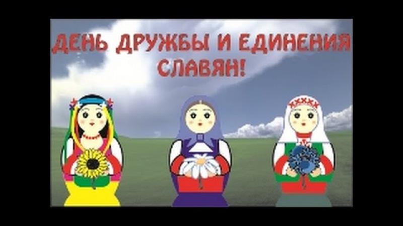 С днём дружбы и единения славян