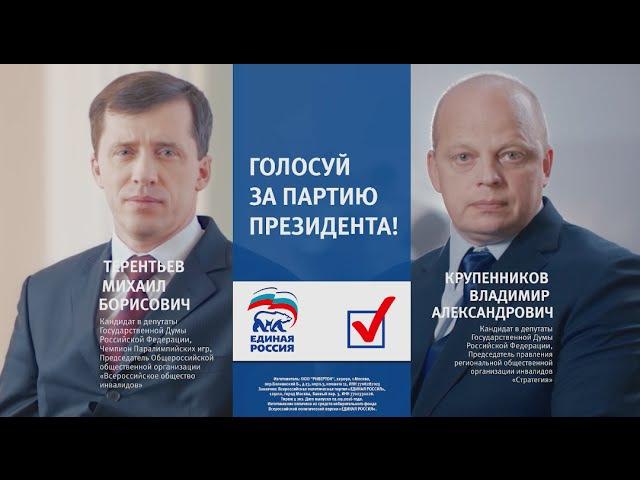 Михаил Терентьев и Владимир Крупенников За Партию Президента