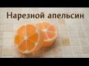 Нарезной апельсин ровно и просто