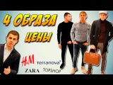Сколько Стоит Одежда В Москве. Цены - Zara, H&ampM, Topshop, Terranova. Москва Для Начинающих