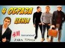 Сколько Стоит Одежда В Москве. Цены - Zara, HM, Topshop, Terranova. Москва Для Начинающих