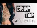 Мастер класс по вязанию кроп топа крючком ★ Crochet crop top ★