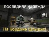 S.T.A.L.K.E.R. ПОСЛЕДНЯЯ НАДЕЖДА - серия 1 - На Кордоне Штырит