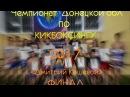 Дмитрий Кошевой   ФИНАЛ - 80 - 85 кг   ЧЕМПИОНАТ ДОНЕЦКОЙ ОБЛАСТИ ПО КИКБОКСИНГУ WKA - 2017