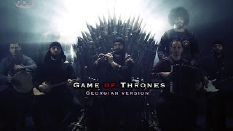 "Game of Thrones Georgian version ""სამეფო კარის თამაშები"" ( ქართული ვერს4"