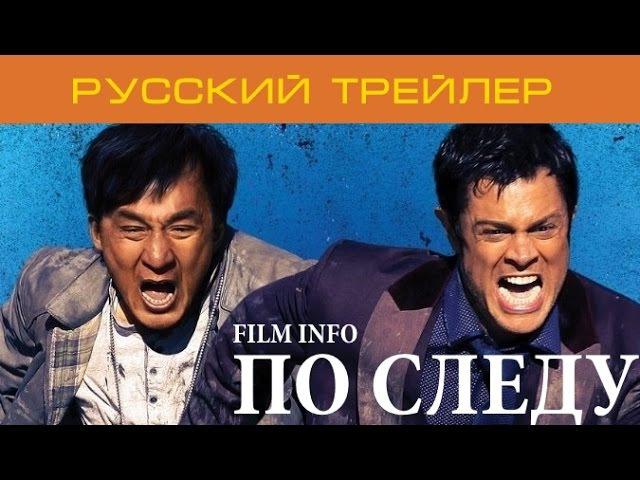 По следу / Отпетые напарники / Skiptrace 2016 Русский Трейлер