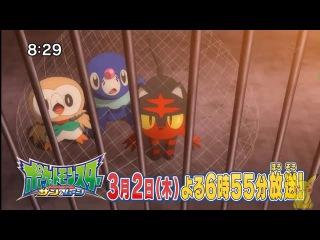 Pokemon Sun & Moon Anime episode 16 Second Preview