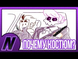 Mystery Skulls Comic Dub - Почему Костюм, Льюис? [RUS DUB|Nitro Studio]
