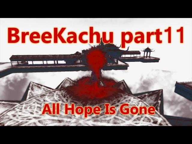 [Moon] BreeKachu part11 или когда надежды больше нет.