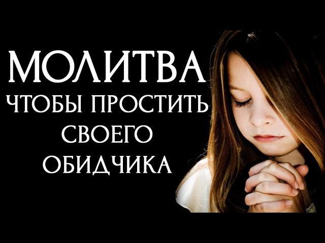 Молитва чтобы простить обидчика [Светлана Нагородная]