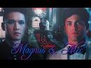 Magnus Alec | любить не так просто