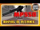 БЛОКАДА ОБЗОР ОРУЖИЯ MP5SD НУБ В АТАКЕ 28