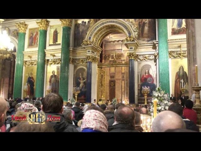 Рождественская служба в Исаакиевском соборе 2016 г. Часть 1.