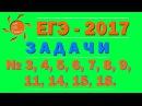 ЕГЭ 2017 по математике, задачи № 3, 4, 5, 6, 7, 8, 9, 11, 14, 15, 18