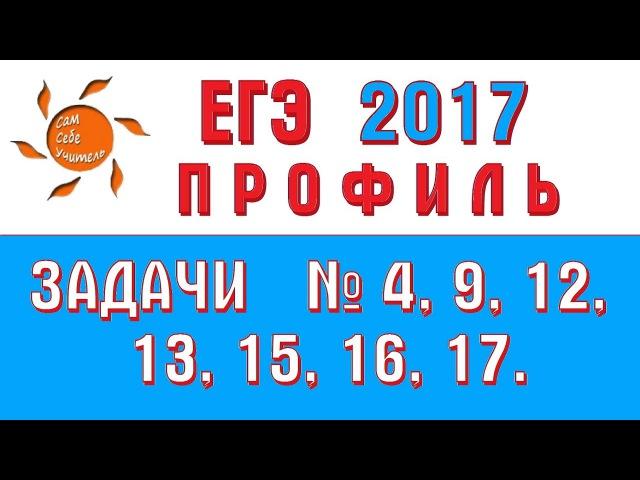 ЕГЭ по математике, задания № 4, 9, 12, 13, 15, 16, 17