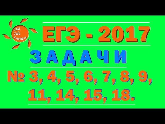 ЕГЭ по математике, задачи № 3, 4, 5, 6, 7, 8, 9, 11, 14, 15, 18