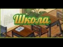 #ШКОЛА:Ожидание VS Реальность-Астра ТВ,Аватария