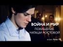 Экранизация: Похищение Наташи Ростовой - читает Павел Табаков