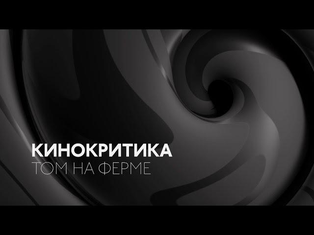 Кинокритика: «Том на ферме» Ксавье Долана