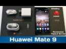Обзор Huawei Mate 9: Распаковка и Первый взгляд (unboxing)