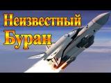 Неизвестный Буран космический корабль многоцелевой военно гражданский самый масштабный и дорогой