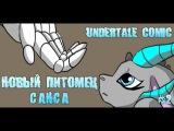 (undertale comic) новый питомец санса #2  Русский дубляж RUS
