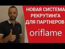 Как приглашать в бизнес Орифлейм Новая система Рекрутирование Как начать работу