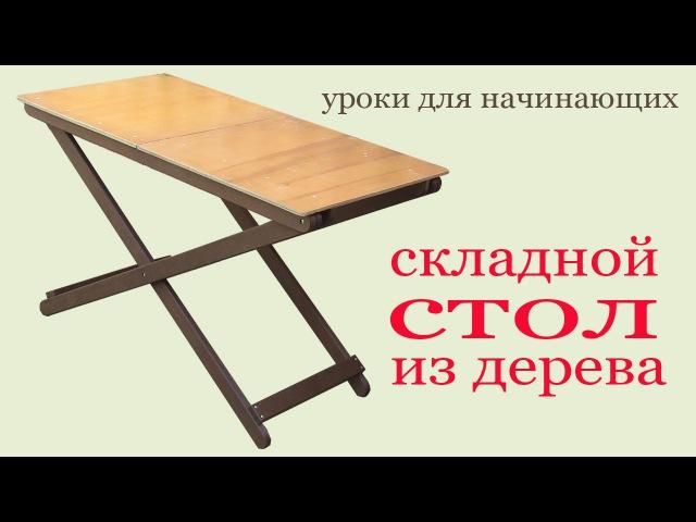 Как изготовить складной стол. To make a folding table rfr bpujnjdbnm crkflyjq cnjk. to make a folding table