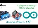 Arduino Проекты 17 Собираем машинку [Motor Шилды]