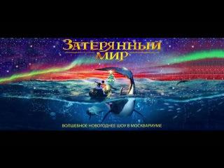 Новогодний мюзикл Затерянный мир (TRAILER)